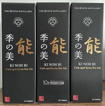 3 x bt Ki Noh Bi Cask Ages Gin - extremely rare Kyoto distillery (edition 11th, 14th & 16th)